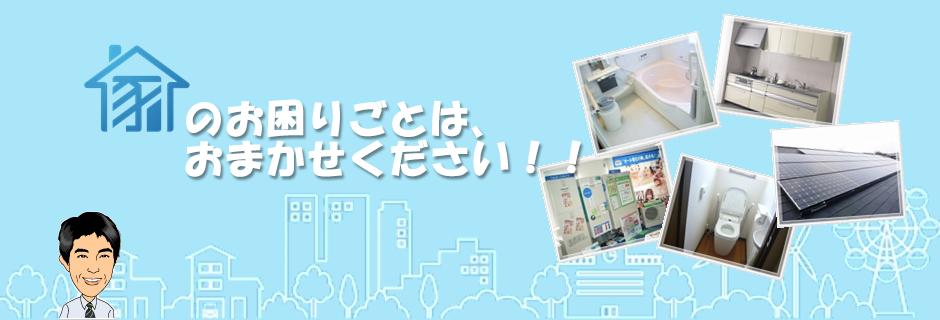 オール電化・太陽光発電・プロパンガスの事なら奈良県大和郡山市のパナソニックの電気屋さんの北村住設にお任せください。